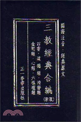 三教經典合編(皮裝)50K