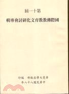 第十一屆國際佛教教育文化研討會專輯