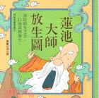 蓮池大師放生圖-佛教漫畫叢書(1)