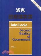 洛克:政府論次講