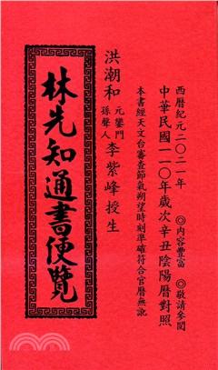 林先知通書便覽107年(平本)大正