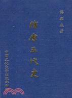 隋唐五代史(新一版)