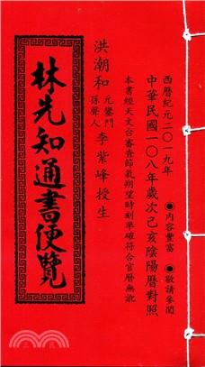 林先知通書便覽107年(特大本)(裕)