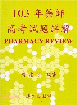 103年藥師高考試題詳解