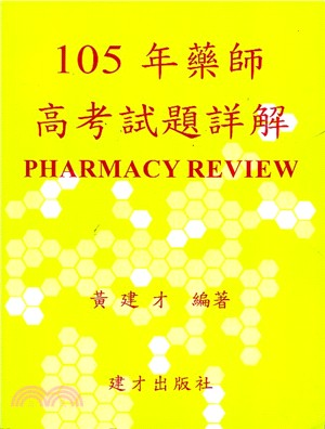 105年藥師高考試題詳解