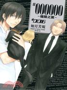 #000000-極限之黑-06