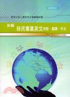 新編移民專業英文(測驗‧翻譯‧作文)全真模擬試題