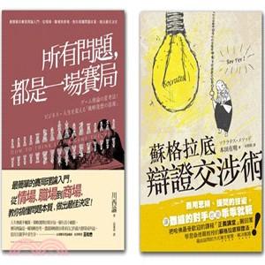 解決問題最簡單的方法(2冊套書 所有問題都是一場賽局+蘇格拉底辯證交涉術)