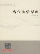 名家學術.陳望衡美學-當代美學原理(簡體書)