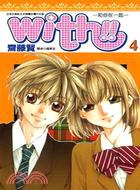 WITH!!:和你在一起04(完)