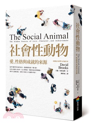 社會性動物:愛、性格與成就的來源
