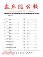 監察院公報:公職人員財產申報資料專刊第153期