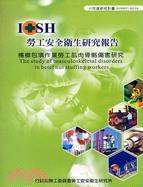 檳榔包填作業勞工肌肉骨骼傷害研究IOSH97-H316