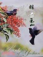 羽舞玉山:賞鳥篇(附人言鳥語繪本)