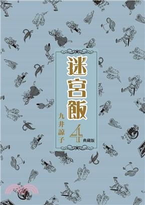 迷宮飯04【典藏版】