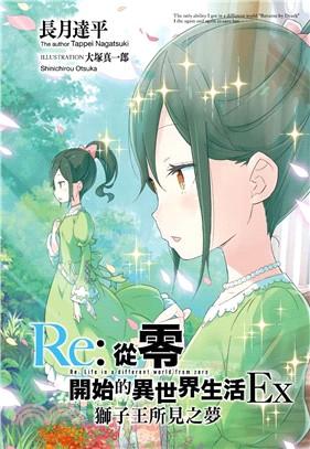 Re:從零開始的異世界生活Ex 01:獅子王所見之夢【會場限定版】