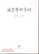 故宮學術季刊第二十六卷第三期