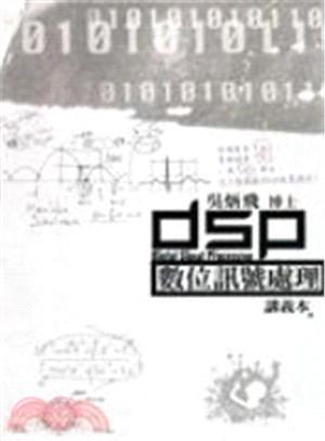 數位訊號處理(講義+10DVD)