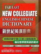 新世紀英漢辭典+FUZZY光碟