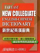 遠東新世紀英漢辭典25K道林紙