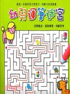 幼兒運筆迷宮