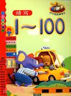讀寫1-100幼兒遊戲練習本