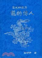 龍的傳人-龍教祕藏3