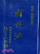 內丹功第一集:仙家八段錦詳解〈藍〉