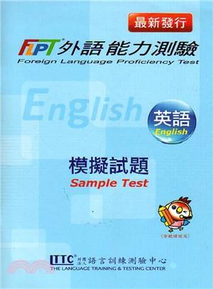 FLPT外語能力測驗:英語模擬試題