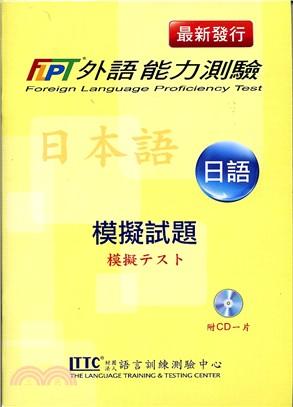 FLPT外語能力測驗:日語模擬試題(附1CD)