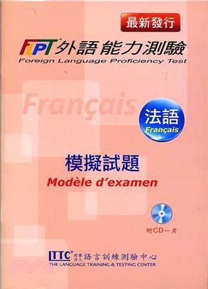 FLPT外語能力測驗:法語模擬試題(附1CD)