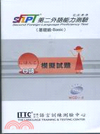 SFLPT日語模擬試題-SFLPT第二外語能力測驗(基礎級)