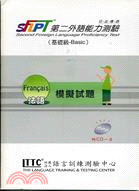 SFLPT法語模擬試題-SFLPT第二外語能力測驗(基礎級)