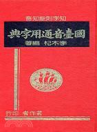 國臺音通用字典+閩南語有聲彙音字典(二冊)