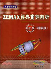 ZEMAX經典實例剖析2012年精編版