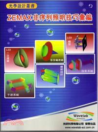 ZEMAX非序列照明技巧彚編