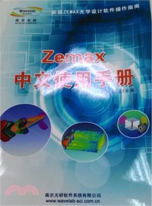 ZEMAX中文使用手冊〈2015版〉