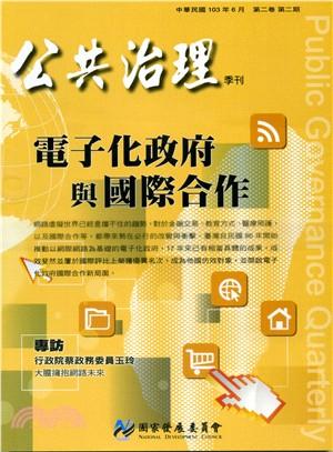 公共治理季刊-第二卷第二期(103/06)