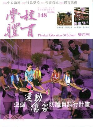學校體育雙月刊148期第25卷第3期:巡迴運動傷害防護員試行計畫(104/06)