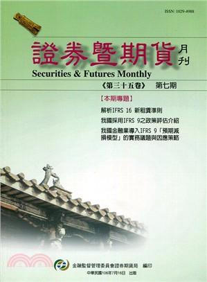 證券暨期貨月刊-第35卷第7期 (106/07)