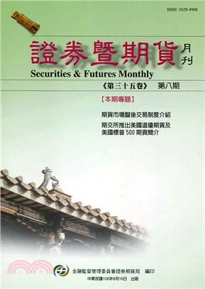 證券暨期貨月刊-第35卷第8期 (106/08)