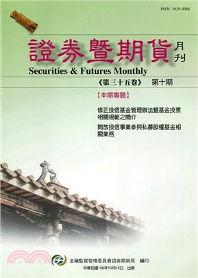 證券暨期貨月刊-第35卷第10期 (106/10)