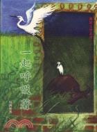 一起呼吸著-蘭陽文學叢書12