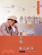 蔡草如:南瀛藝韻