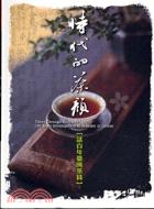 時代的茶顏:話百年臺灣茶具