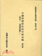 日據時期原住民行政志稿第四卷