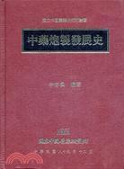 中藥炮製發展史