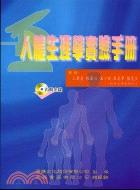 人體生理學實驗手冊