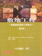 敷地工程:景觀建築基礎工程教本