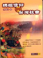 媽祖信仰與台灣社會-博揚文化人文15